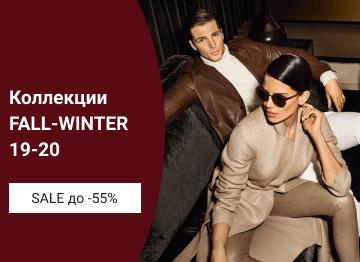 Коллекции Осень-Зима 2019-2020 уже со скидками до -50%