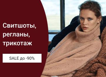 Распродажа брендовых свитшотов, свитеров для женщин