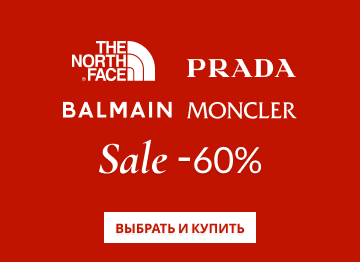 Fashion mix: Moncler, Balmain, Prada, The North Face