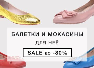 Распродажа балеток, слипонов и мокасинов для женщин с доставкой по Украине