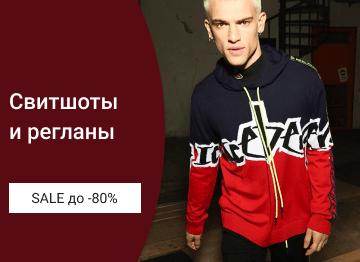 Распродажа брендовых свитшотов, свитеров для мужчин