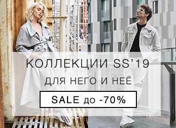 Распродажа одежды, обуви и аксессуаров из коллекций SS'19 мировых брендов для мужчин и женщин с доставкой по Украине