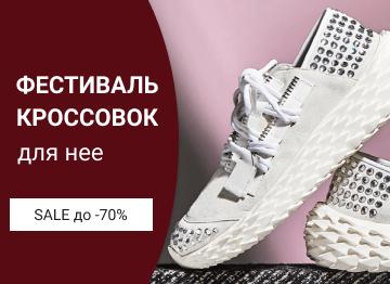 Фестиваль кроссовок для женщин с доставкой по Украине