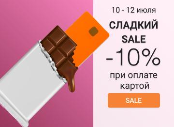 Сладкий SALE -10% при оплате картой ко Дню Шоколада