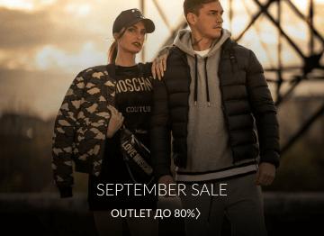 September Sale до -80%