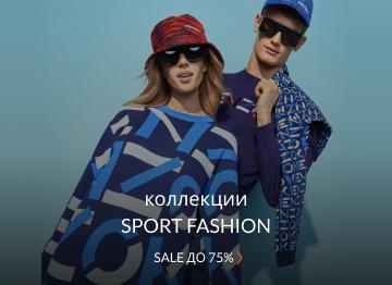 Sport-fashion для НЕГО и НЕЁ