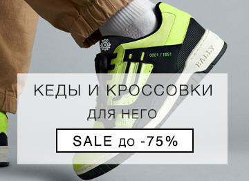 Распродажа обуви в стиле SPORT для мужчин с доставкой по Украине