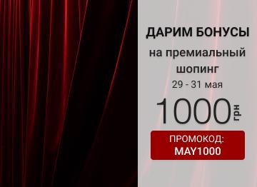 1000 грн. на шопинг