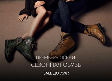 Премьера осени: сезонная обувь для Мужчин и Женщин