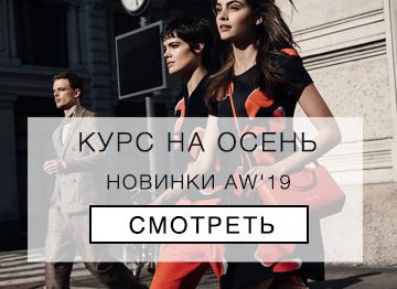 Новые коллекции Осень-Зима 2019-2020