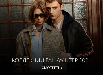 Коллекции Fall Winter 2020-2021