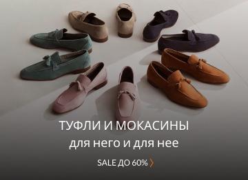 Туфли и мокасины для мужчин и женщин