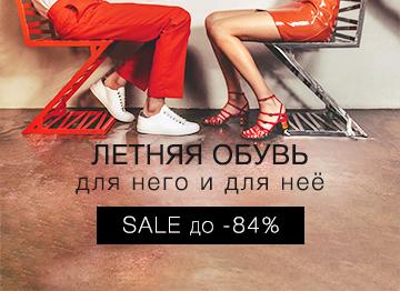 Летняя обувь для мужчин и женщин - онлайн заказ и доставка по Украине.