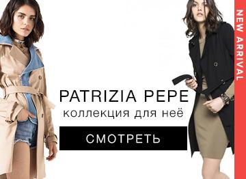 Patrizia Pepe - продажа коллекции для женщин в Украине