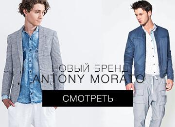Коллекция мужской одежды и обуви Antony Morato с доставкой по Украине.