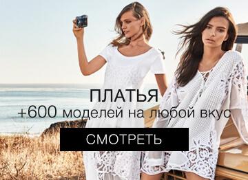 Брендовые женские платья онлайн продажа в Украине