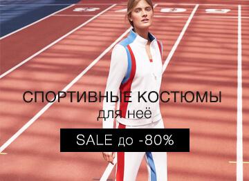 Брендовые спортивные костюмы для женщин - онлайн заказ и доставка по Украине.