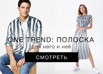 Продажа одежды в полоску для мужчин и женщин с доставкой по Украине
