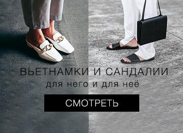 Распродажа летней обуви: шалепанцы, вьетнамки, сандали в Украине.