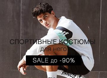 Брендовые спортивные костюмы для мужчин - онлайн заказ и доставка по Украине.
