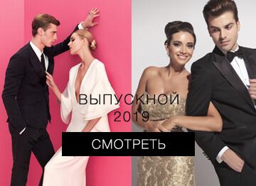Одежда, аксессуары и обувь для выпускного в Украине онлайн.