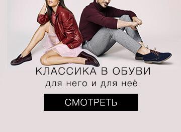 Классическая обувь для мужчин и женщин - онлайн заказ и доставка по Украине.