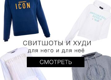 Распродажа: брендовые свитшоты и худи для мужчин и женщин с доставкой по Украине.