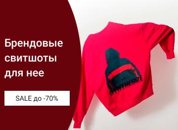 Распродажа брендовых свитшотов для женщин