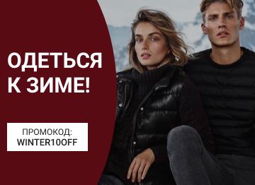 Одеться к зиме! Экстра скидка 10% на лучшие модели верхней одежды мировых брендов с 18 по 21 ноября