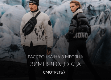 Зимняя одежда - BEST PRICE