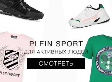 Plein Sport - спортивная одежда, обувь и аксессуары в Украине