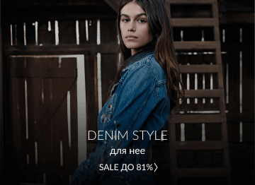 TOTAL DENIM для неё