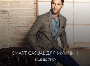 Smart-casual для Мужчин