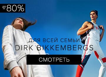 Dirk Bikkembergs - распродажа для всей семьи в Украине