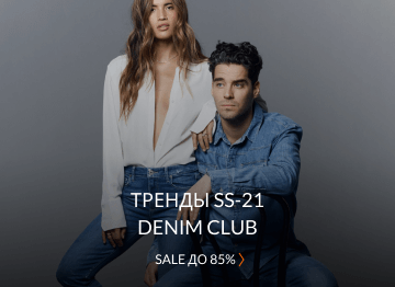 Denim Club для Неё и Него