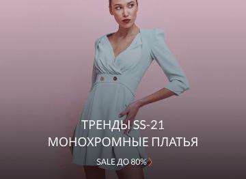 Тренды SS-21: Монохромные платья