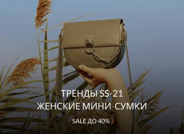 Тренды SS-21: Женские мини-сумки