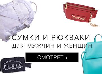 Продажа сумок и рюкзаков мировых брендов для мужчин и женщин в Украине.