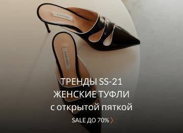 Тренды SS-21: Женские туфли с открытой пяткой