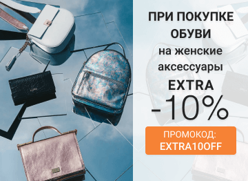 Extra -10% на женские аксессуары при покупке обуви