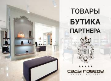 Сады победы - Luxury Gallery