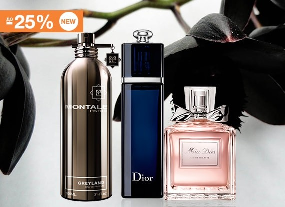 Montale, Tom Ford, Christian Dior
