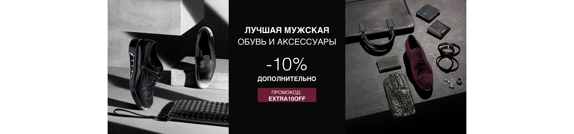 Shoes & accessories men extra10off