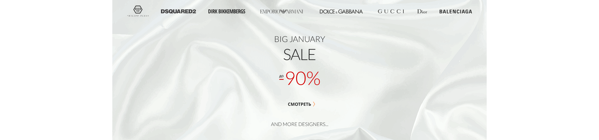 Big January Sale