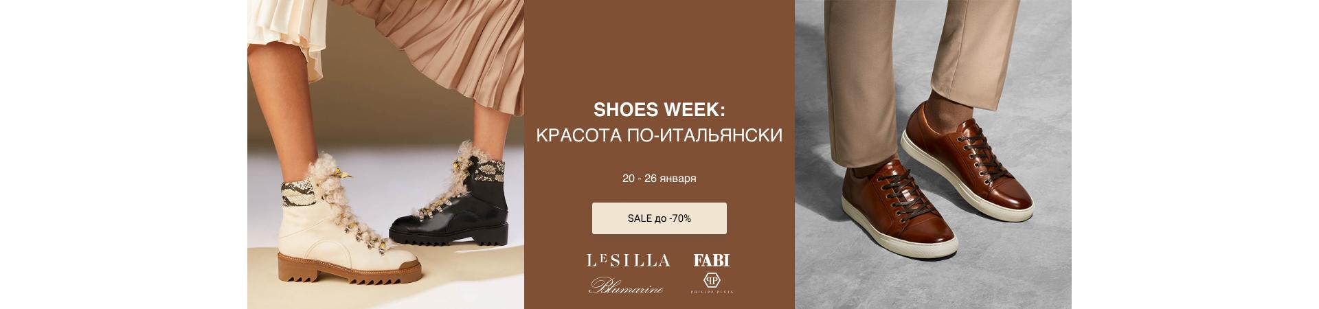 Красота по-итальянски: Shoes week