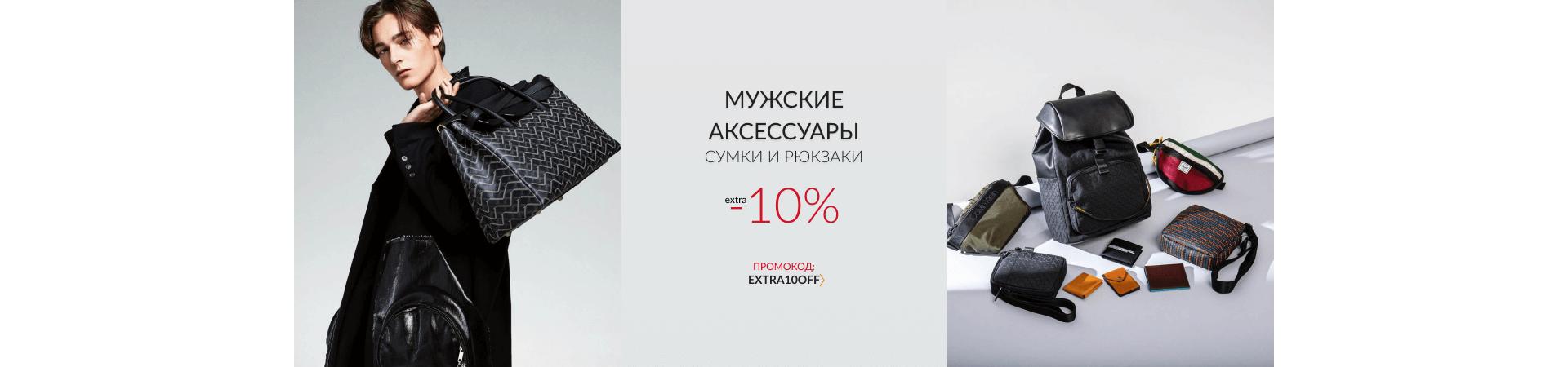 Аксы м -10%