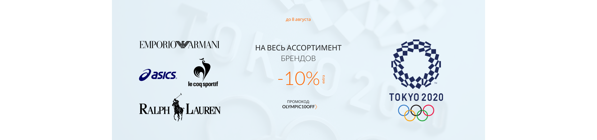 Olympic10off
