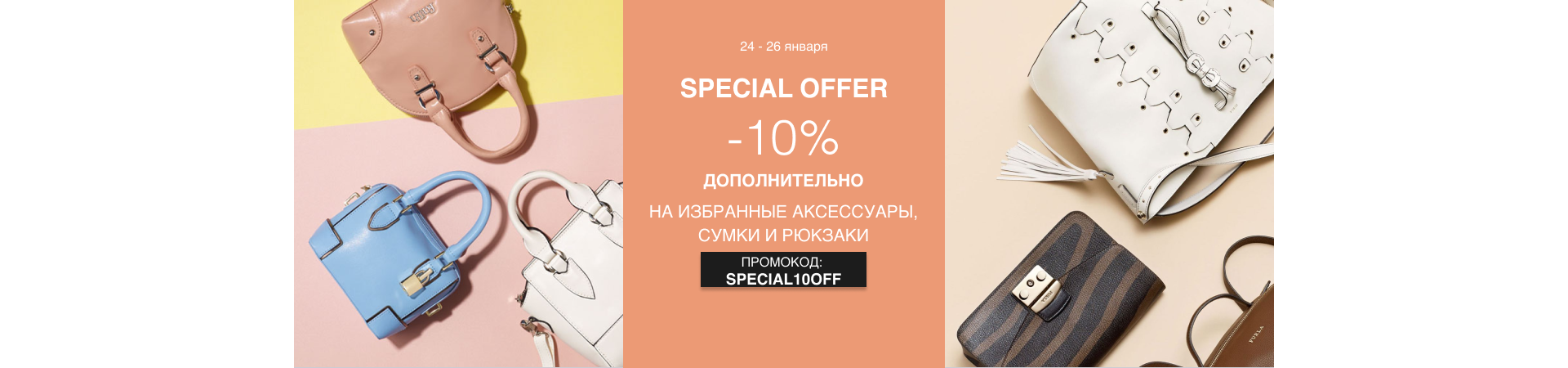 ACCESSORY SPECIAL OFFER: