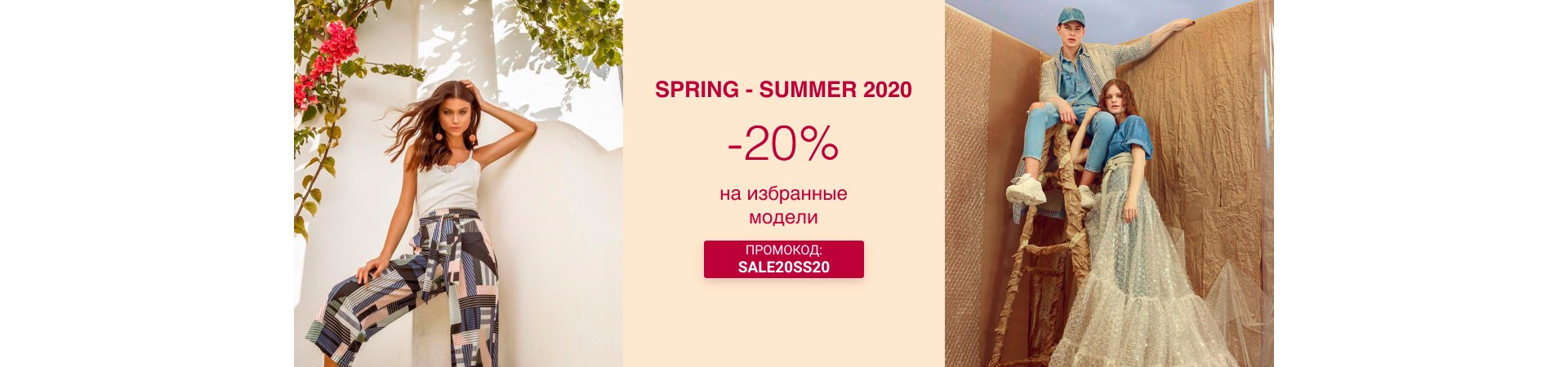 SS'20 20 off