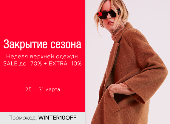 Winter10off верхняя одежда